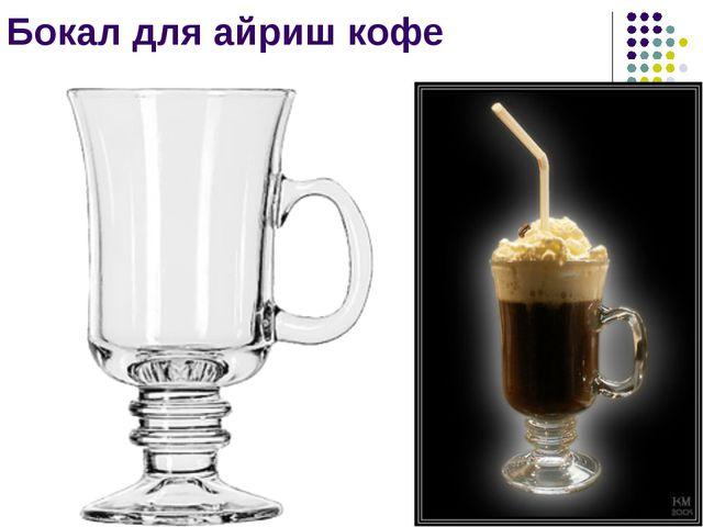 Бокал для айриш кофе