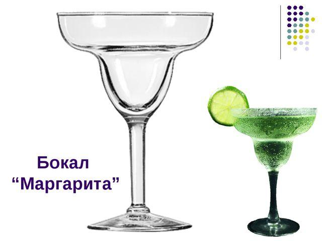 "Бокал ""Маргарита"""