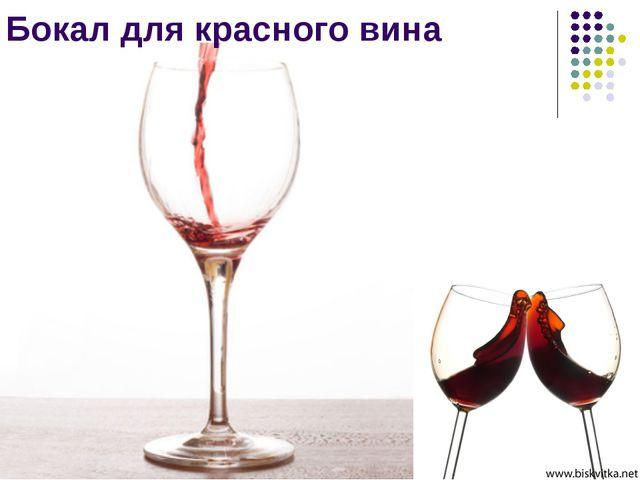 Бокал для красного вина
