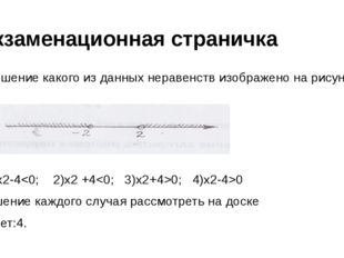 Экзаменационная страничка Решение какого из данных неравенств изображено на р