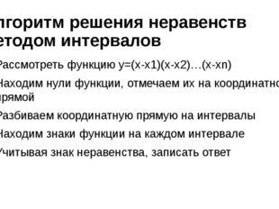 Алгоритм решения неравенств методом интервалов Рассмотреть функцию y=(x-x1)(x