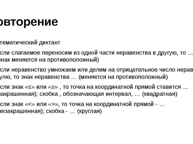 Повторение Математический диктант Если слагаемое переносим из одной части нер...