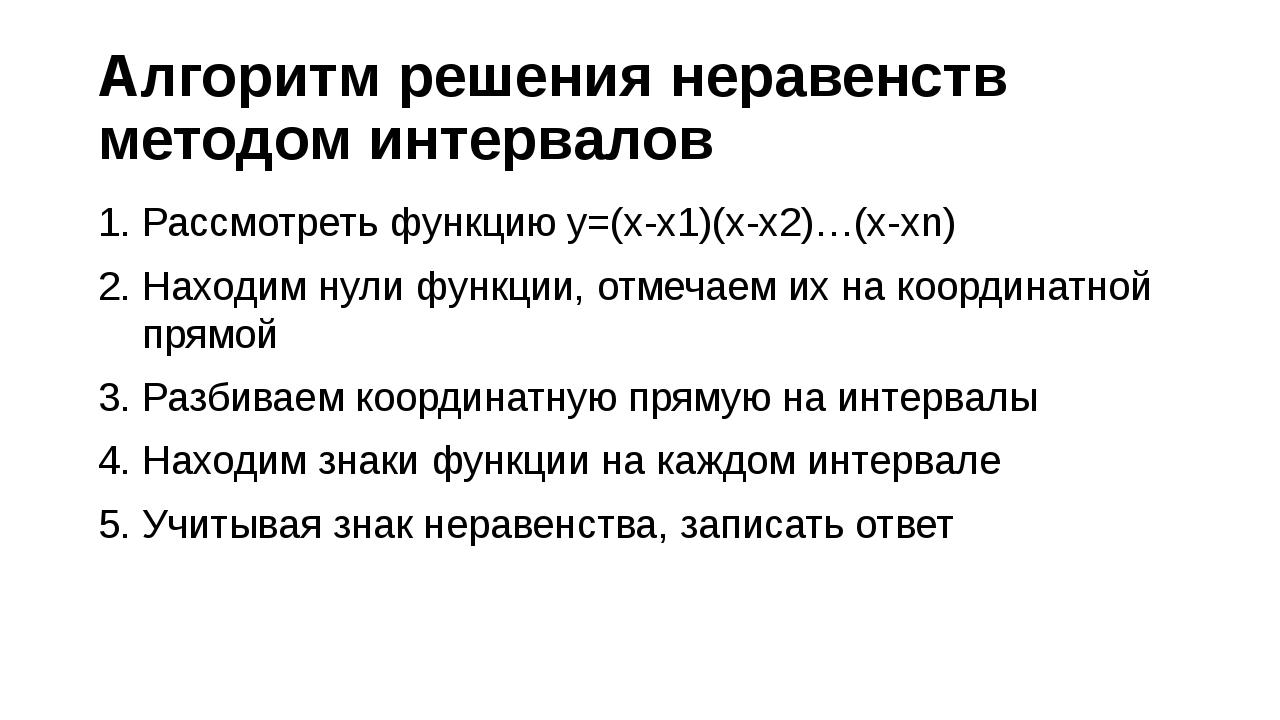Алгоритм решения неравенств методом интервалов Рассмотреть функцию y=(x-x1)(x...