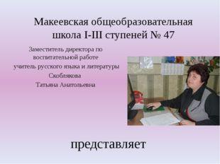 Макеевская общеобразовательная школа І-ІІІ ступеней № 47 Заместитель директор
