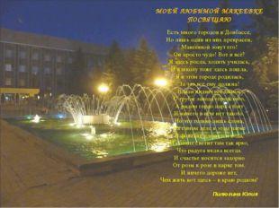 МОЕЙ ЛЮБИМОЙ МАКЕЕВКЕ ПОСВЯЩАЮ Есть много городов в Донбассе, Но лишь один из