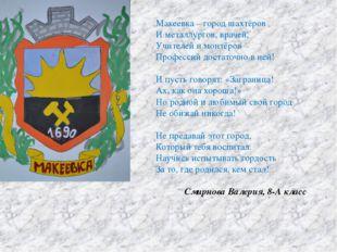 Макеевка – город шахтёров И металлургов, врачей, Учителей и монтёров – Профес
