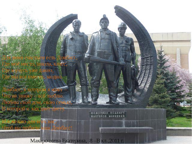 Для меня счастьем есть Донбасс, Где моё место, школа, класс, Где я учусь уже...