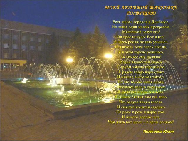 МОЕЙ ЛЮБИМОЙ МАКЕЕВКЕ ПОСВЯЩАЮ Есть много городов в Донбассе, Но лишь один из...