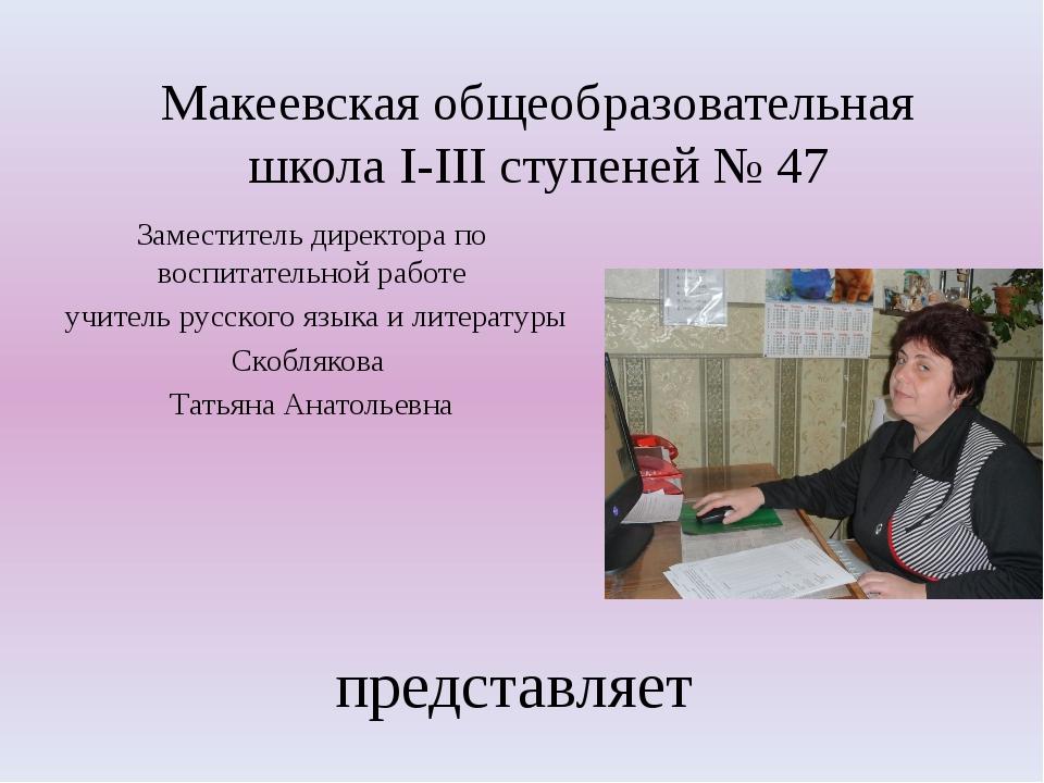 Макеевская общеобразовательная школа І-ІІІ ступеней № 47 Заместитель директор...