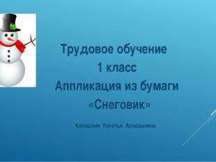 Трудовое обучение 1 класс Аппликация из бумаги «Снеговик» Калашник Наталья А