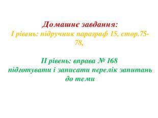 Домашнє завдання: І рівень: підручник параграф 15, стор.75-78, ІІ рівень: вп