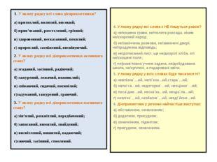 1. У якому рядку всі слова дієприкметники? а) притихлий, вилитий, високий; б