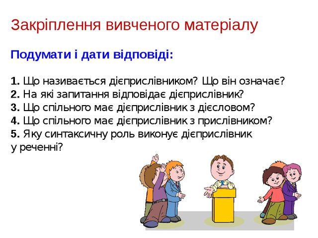 Закріплення вивченого матеріалу Подумати і дати відповіді: 1. Що називається...