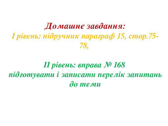 Домашнє завдання: І рівень: підручник параграф 15, стор.75-78, ІІ рівень: вп...