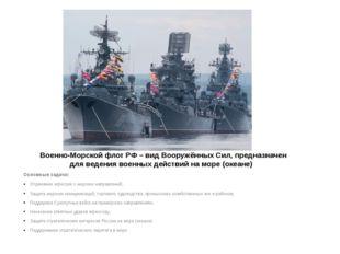 Военно-Морской флот РФ – вид Вооружённых Сил, предназначен для ведения военны