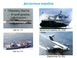 Десантные корабли БДК Пр. 775 БДК Пр.1171 Десантный корабль Пр. 1232 «Зубр» Э