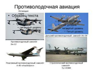 Противолодочная авиация Летающие лодки Противолодочный самолёт Бе-12 Реактивн