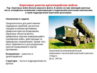Береговые ракетно-артиллерийские войска Род береговых войск Военно-морского ф