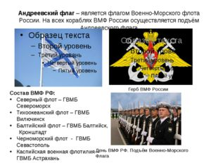 Андреевский флаг – является флагом Военно-Морского флота России. На всех кора