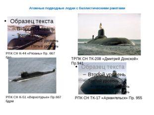 Атомные подводные лодки с баллистическими ракетами РПК СН К-44 «Рязань» Пр. 6
