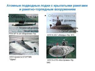 Атомные подводные лодки с крылатыми ракетами и ракетно-торпедным вооружением