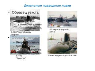 """Дизельные подводные лодки Б-380 """"Святой князь Георгий"""" Б-402 """"Вологда"""" ПЛ «Кр"""
