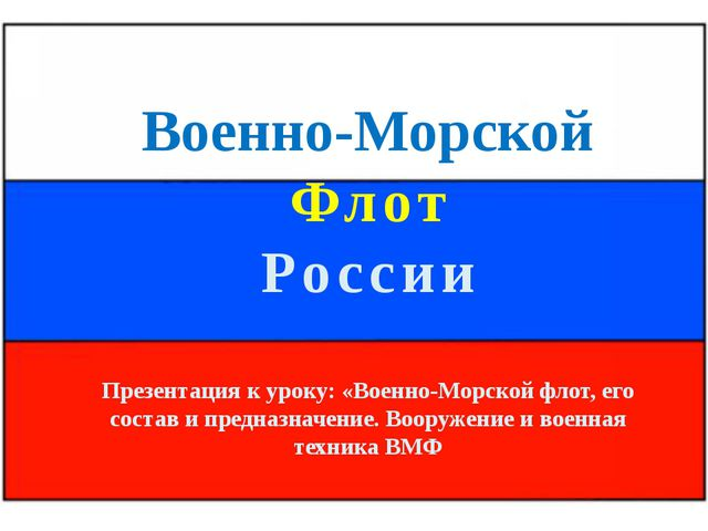 Военно-Морской флот России Презентация к уроку Военно-Морской Флот России Пре...