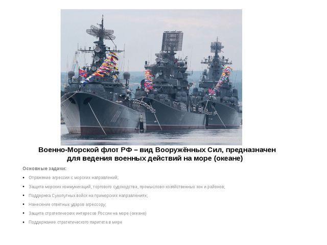 Военно-Морской флот РФ – вид Вооружённых Сил, предназначен для ведения военны...