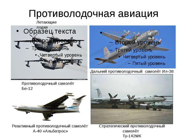 Противолодочная авиация Летающие лодки Противолодочный самолёт Бе-12 Реактивн...