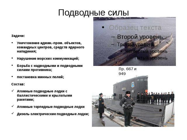 Подводные силы Задачи: Уничтожение админ.-пром. объектов, командных центров,...
