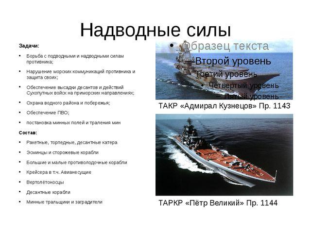 Надводные силы Задачи: Борьба с подводными и надводными силам противника; Нар...