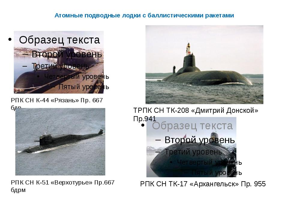Атомные подводные лодки с баллистическими ракетами РПК СН К-44 «Рязань» Пр. 6...