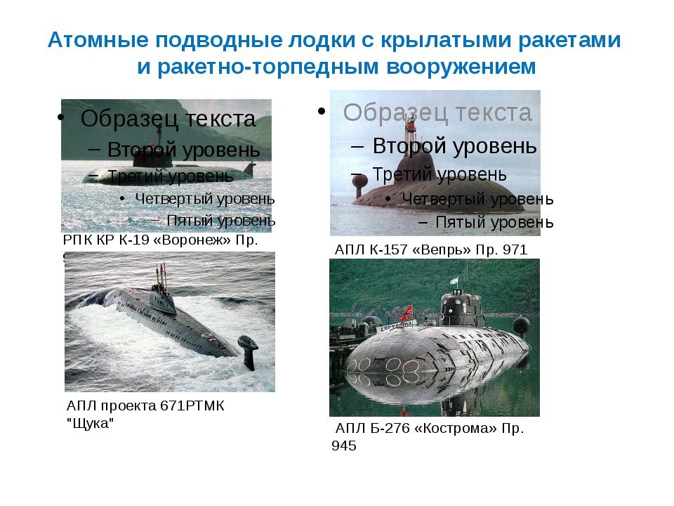 Атомные подводные лодки с крылатыми ракетами и ракетно-торпедным вооружением...