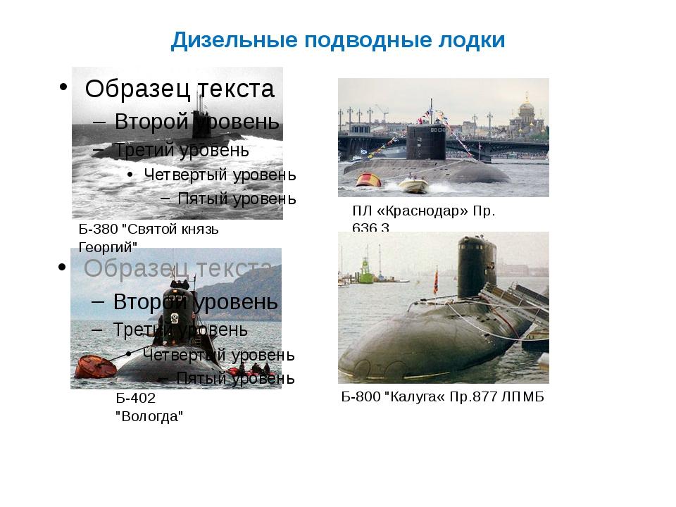 """Дизельные подводные лодки Б-380 """"Святой князь Георгий"""" Б-402 """"Вологда"""" ПЛ «Кр..."""