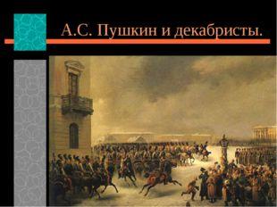 А.С. Пушкин и декабристы.