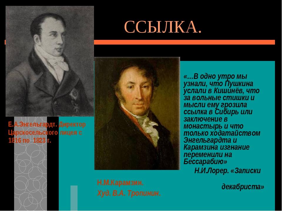 ССЫЛКА. «…В одно утро мы узнали, что Пушкина услали в Кишинёв, что за вольные...