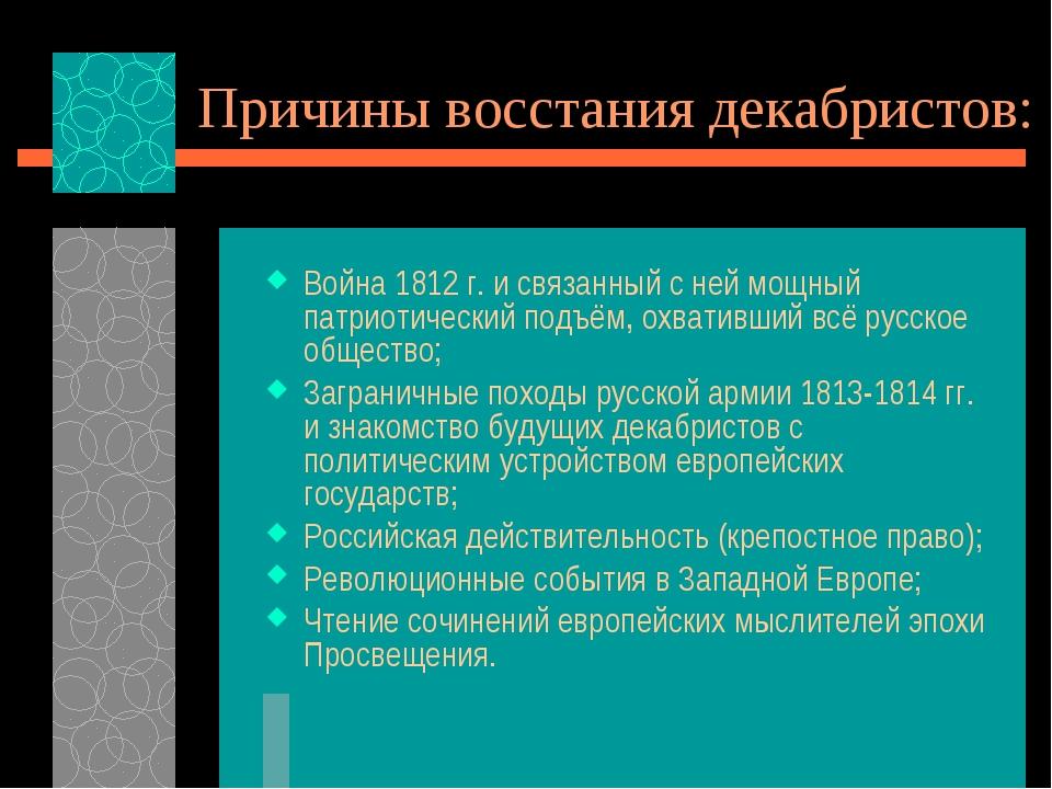 Причины восстания декабристов: Война 1812 г. и связанный с ней мощный патриот...