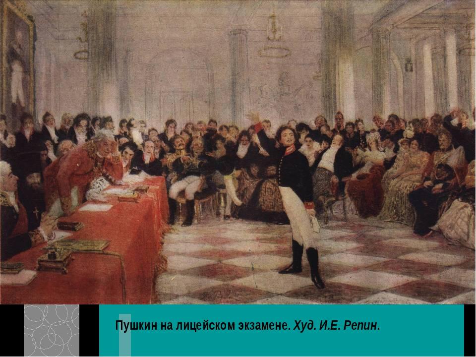 Пушкин на лицейском экзамене. Худ. И.Е. Репин.