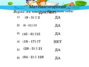 Математический диктант Верно ли что: (8 · 5)  2 Проверьте себя: ДА 1) ДА 2)
