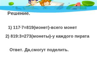 Решение. 2) 819:3=273(монеты)-у каждого пирата Ответ. Да,смогут поделить. 1)
