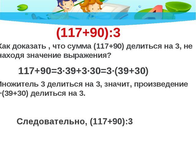 (117+90):3 Как доказать , что сумма (117+90) делиться на 3, не находя значени...
