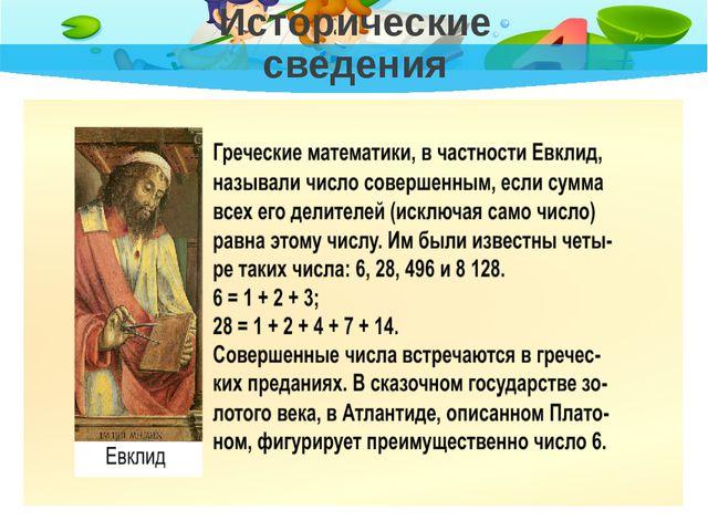 Исторические сведения