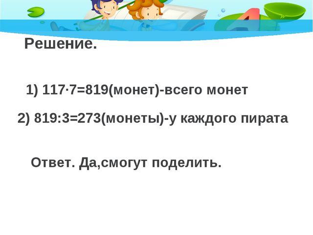 Решение. 2) 819:3=273(монеты)-у каждого пирата Ответ. Да,смогут поделить. 1)...