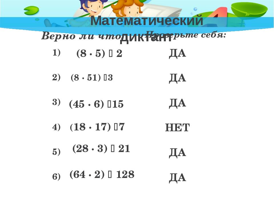Математический диктант Верно ли что: (8 · 5)  2 Проверьте себя: ДА 1) ДА 2)...