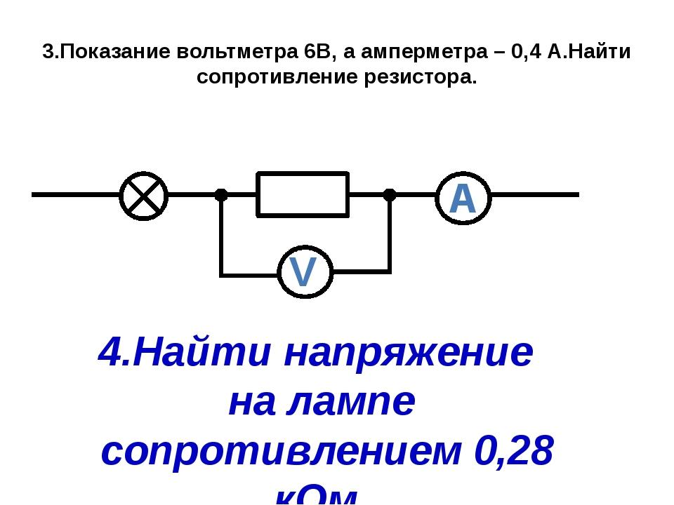 3.Показание вольтметра 6В, а амперметра – 0,4 А.Найти сопротивление резистора...