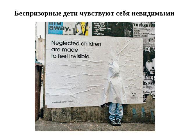 Беспризорные дети чувствуют себя невидимыми