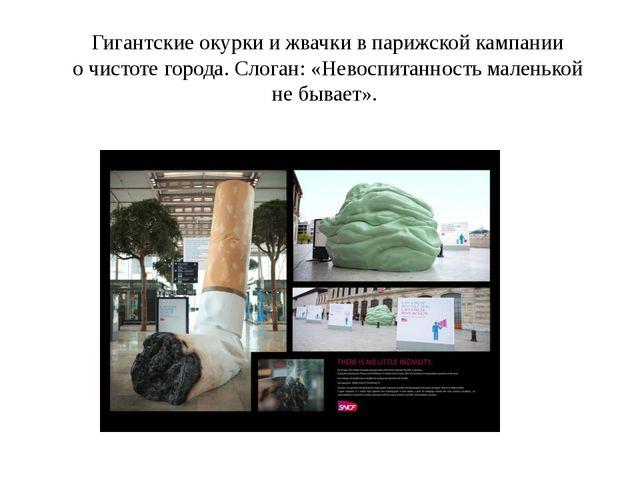 Гигантские окурки ижвачки впарижской кампании очистоте города. Слоган: «Не...