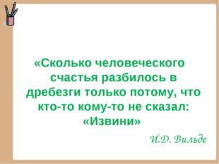 «Сколько человеческого счастья разбилось в дребезги только потому, что кто-т