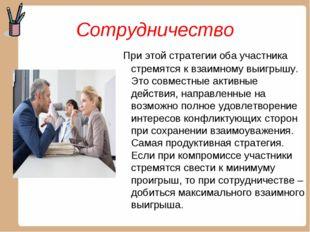 Сотрудничество При этой стратегии оба участника стремятся к взаимному выигрыш