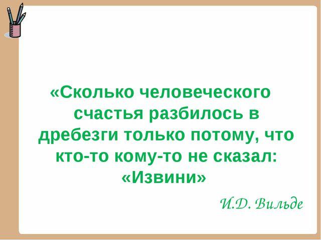 «Сколько человеческого счастья разбилось в дребезги только потому, что кто-т...